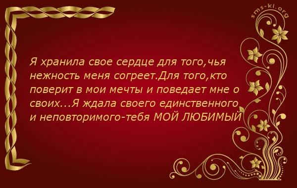 Открытка Любимому - 339