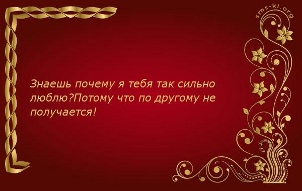 Открытка Любимому - 343