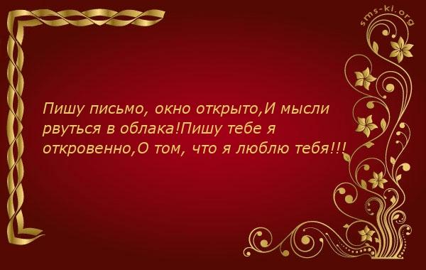 Открытка  Любимому - 344