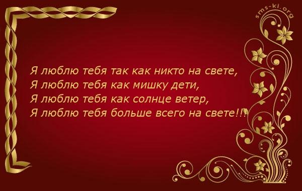 Открытка Любимому - 349