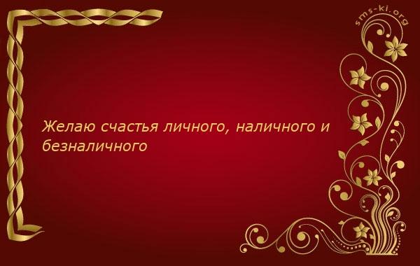 Открытка С Днем Рождения - Подруге, Другу - Пожелание на день рождения