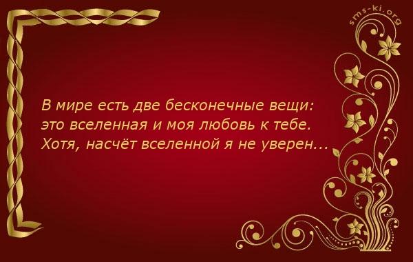 Открытки - Любимой о любви