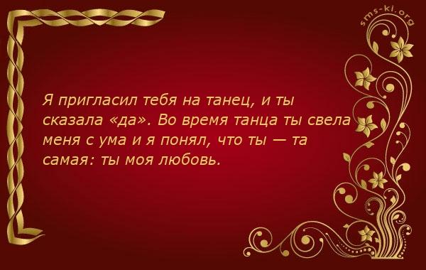 Открытка - Ты моя любовь