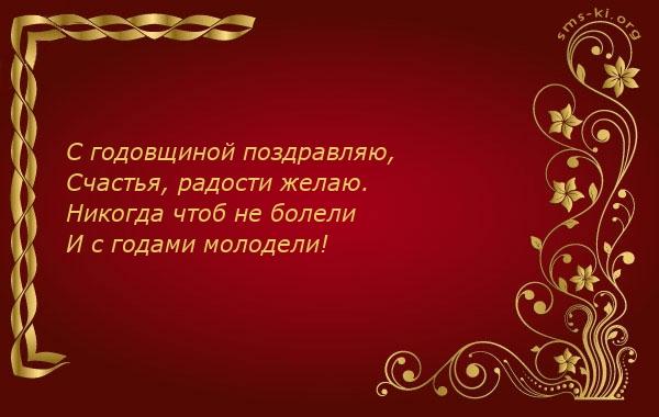 Открытка С годовщиной свадьбы - На все даты - С годовщиной поздравляю