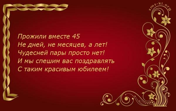 Открытка - 45 лет - сапфировая свадьба