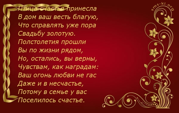 Открытка - 50 лет - Золотая Свадьба