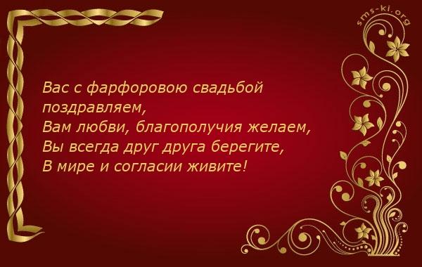 Открытка - С Фарфоровою Свадьбой