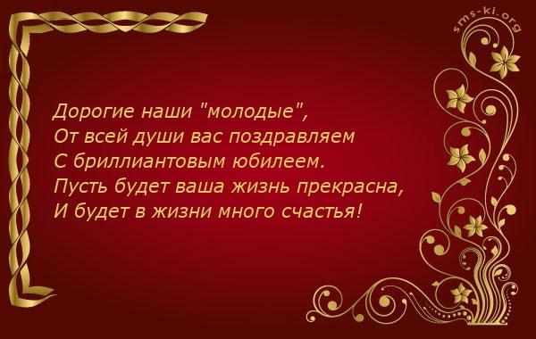 Открытка С годовщиной свадьбы - 60 лет - С бриллиантовым юбилеем