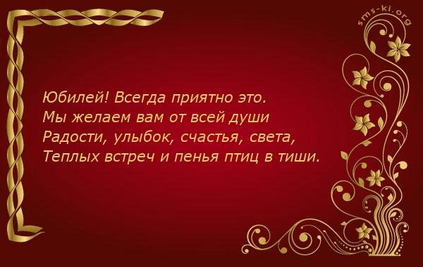 Открытка С Юбилеем Дедушке,  Бабушке,  Колеге - 417