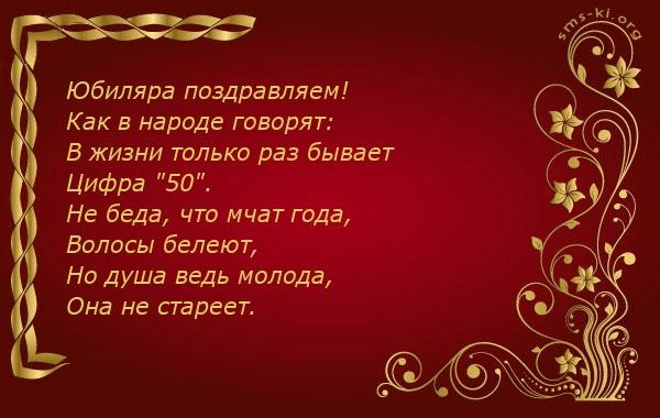 Открытка - Поздравление юбиляру в 50 лет