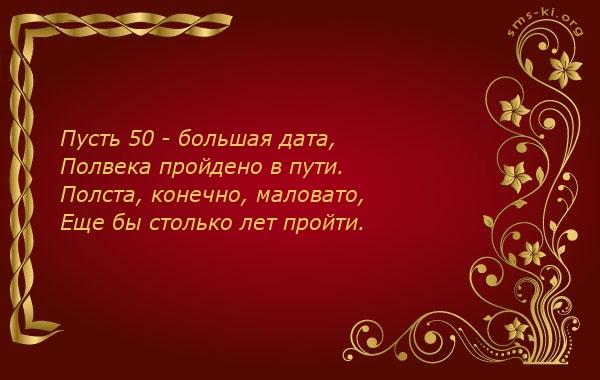 Открытка - 50 лет юбилей поздравление