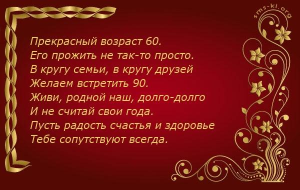 Открытка - С юбилеем 60 лет