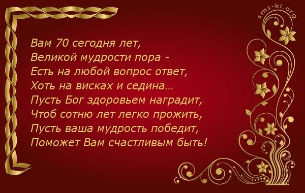 Открытка - 70 лет юбилей поздравление