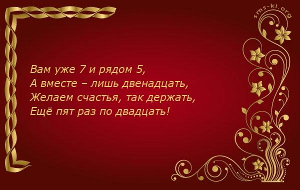 Открытка С Юбилеем - 75 лет - 75 лет