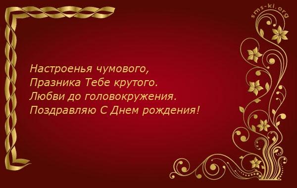 Открытка С Днем Рождения - Подруге, Другу - Прикольное поздравление с днем рождения