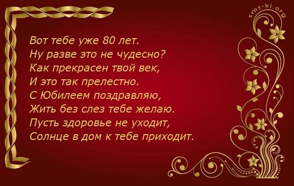 Открытка - С юбилеем, 80 лет