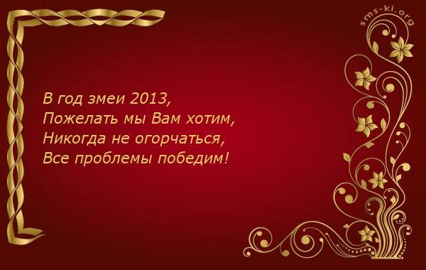 Открытка - С 2013 годом