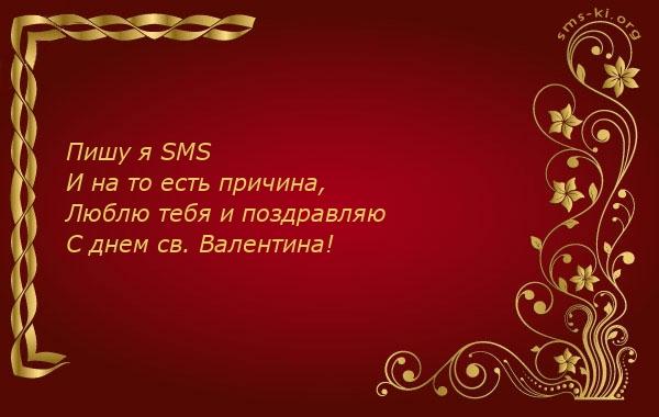 Открытка - С днем св. Валентина