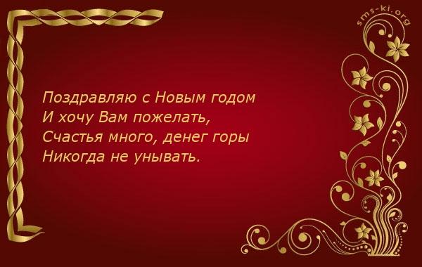Открытка С Новым годом Папе,  Дедушке,  Другу,  Маме,  Бабушке,  Подруге,  Колеге - 50