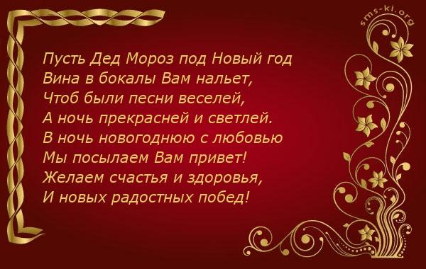 Открытка С Новым годом Другу,  Подруге,  Колеге - 51