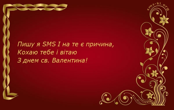Листівка - SMS З днем св Валентина