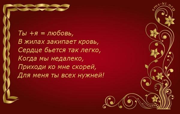 Открытка - Ты +я = любовь