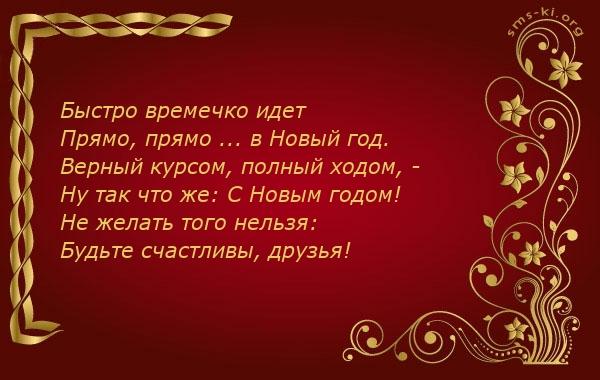 Открытка С Новым годом Другу,  Подруге - 54