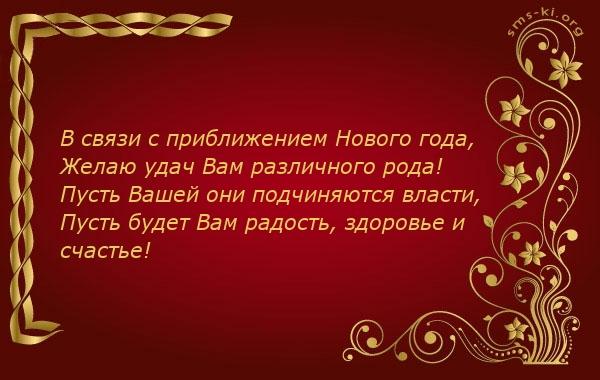 Открытка С Новым годом Папе,  Дедушке,  Брату,  Другу,  Маме,  Бабушке,  Сестре,  Подруге,  Колеге - 56