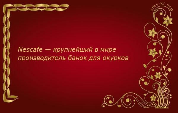 Открытка - Nescafe