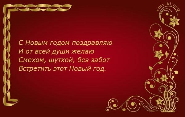 Открытка С Новым годом Брату,  Другу,  Сестре,  Подруге - 57
