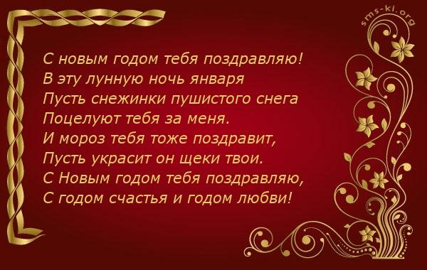 Открытка С Новым годом Мужу,  Жене,  Любимому,  Любимой - 58