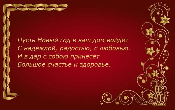 Открытка С Новым годом Папе,  Дедушке,  Брату,  Сыну,  Другу,  Маме,  Бабушке,  Сестре,  Дочке,  Подруге,  Колеге - 60