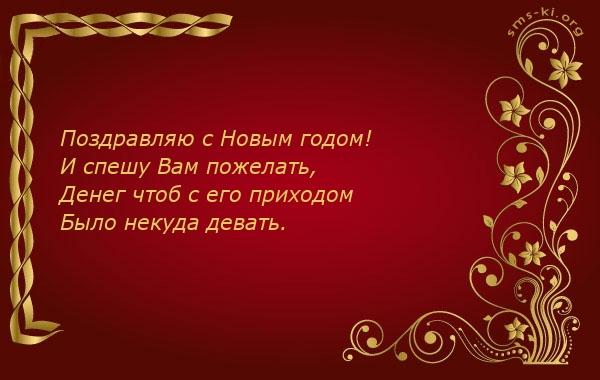 Открытка С Новым годом Папе,  Маме,  Колеге - 61