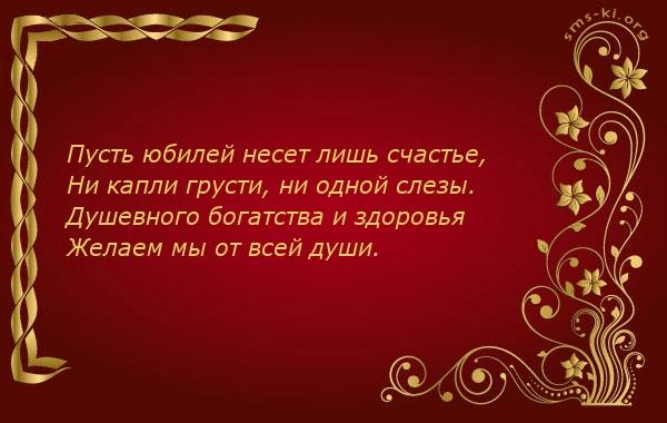 Открытка С Юбилеем - Подруге, Дочке, Сестре, Бабушке, Маме, Другу, Сыну, Брату, Дедушке, Папе - Поздравление с юбилеем от всей души