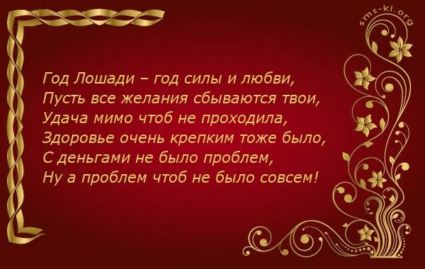 Открытка - Год Лошади