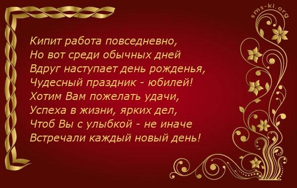 Открытка С Юбилеем - Бабушке, Дедушке, Колеге - Чудесный праздник - юбилей!