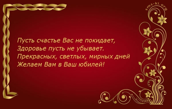 Открытка С Юбилеем Дедушке,  Бабушке - 65