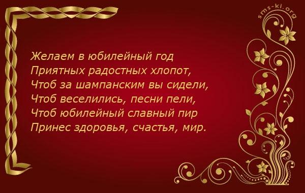 Открытка С Юбилеем - Бабушке, Дедушке, Колеге - Желаем в юбилейный год