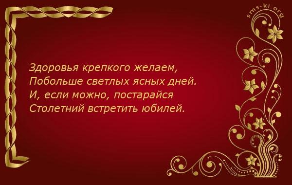 Открытка С Юбилеем - Подруге, Сестре, Бабушке, Маме, Другу, Брату, Дедушке, Папе - Красивое поздравление с юбилеем