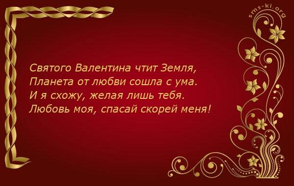 Открытка С днем святого Валентина Девушке,  Парню - Св Валентина чтит Земля