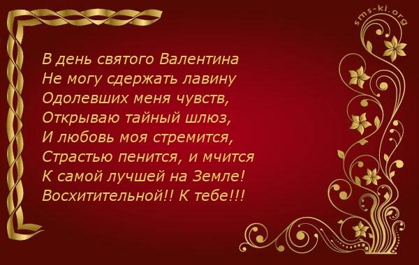 Открытка - В день святого Валентина признание в любви