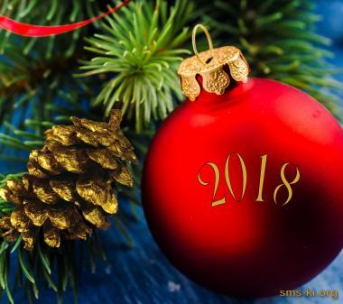 Открытка 2018 новогодний шар