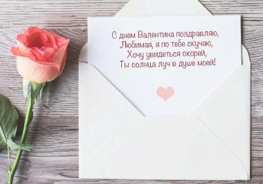 Открытка С днем Валентина