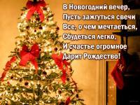 Открытка В новогодний вечер mini