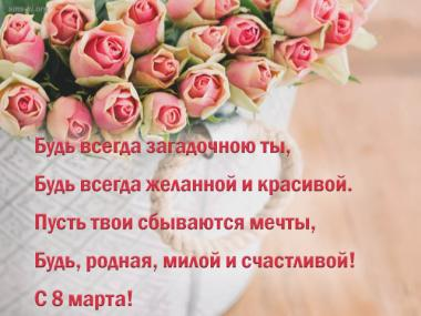 Открытки - С 8 марта поздраление