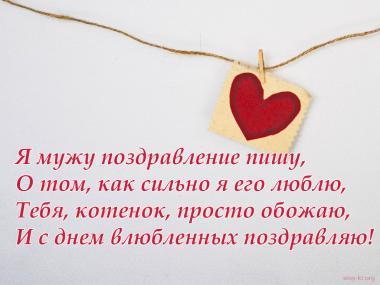 Открытка С днем Валентина, мужу