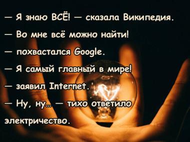 Открытка Электричество прикол