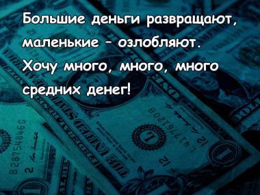 Открытка Прикол про деньги
