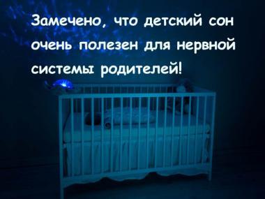 Открытка Прикол про детский сон